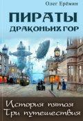"""Обложка книги """"История пятая. Три путешествия."""""""