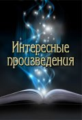 """Обложка книги """"Интересные произведения"""""""