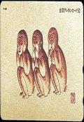 """Обложка книги """"Три обезьянки."""""""