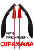 """Обложка книги """"Сирахама"""""""