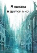 """Обложка книги """"Я попала в другой мир"""""""