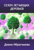 """Обложка книги """"Сезон летающих деревьев"""""""
