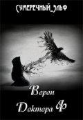 """Обложка книги """"Ворон Доктора Ф"""""""