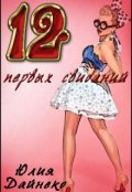 """Обложка книги """"12 первых свиданий"""""""