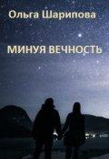 """Обложка книги """"Минуя вечность"""""""