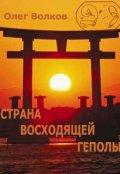 """Обложка книги """"Страна восходящей Геполы"""""""
