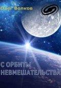 """Обложка книги """"С орбиты невмешательства"""""""