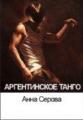 "Обложка книги ""Аргентинское танго"""