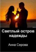 """Обложка книги """"Светлый остров надежды"""""""