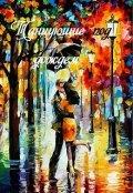 """Обложка книги """"Танцующие под дождем"""""""