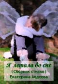 "Обложка книги ""Я летала во сне (сборник стихов)"""