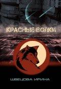 """Обложка книги """"Красные волки"""""""