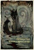 """Обложка книги """"Академия Уэвр. Легенда о черной лисице."""""""