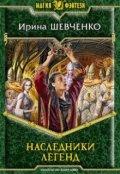 """Обложка книги """"Наследники легенд (легенды Сопределья - 3)"""""""