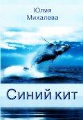 """Обложка книги """"Синий кит"""""""
