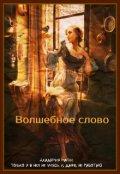"""Обложка книги """"Волшебное слово"""""""