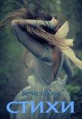 """Обложка книги """"Стихи"""""""