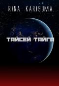 "Обложка книги ""Тайсей Тайга"""