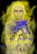 """Обложка книги """"Истории Неотона"""""""