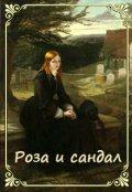 """Обложка книги """"Роза и сандал"""""""