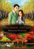 """Обложка книги """"Приданое сентября"""""""