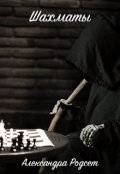 "Обложка книги ""Шахматы"""