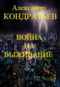 """Обложка книги """"Артур Сидоров. Война на выживание."""""""