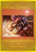 """Обложка книги """"Маленькая волшебница и добрый дракон."""""""