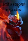 """Обложка книги """"Война Королей. Роза Огня"""""""