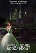 """Обложка книги """"Легко ли стать королевой?"""""""