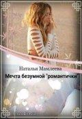"""Обложка книги """"Мечта безумной """"романтички"""""""""""