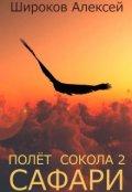 """Обложка книги """"Полёт сокола 2. Сафари"""""""