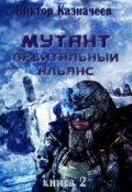 """Обложка книги """"Мутант. Орбитальный альянс"""""""