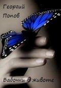 """Обложка книги """"Бабочки в животе"""""""
