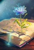 """Обложка книги """"Вдохновение жизнью. (стихи на темы..)"""""""