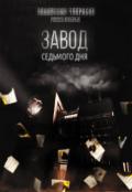 """Обложка книги """"Завод седьмого дня"""""""