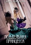 """Обложка книги """"Поддельная принцесса"""""""