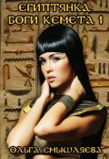 """Обложка книги """"Египтянка. Боги Кемета 1"""""""