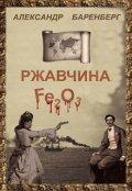 """Обложка книги """"Ржавчина"""""""