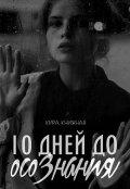 """Обложка книги """"10 дней до осознания ( бывшее Приворот)"""""""