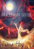 """Обложка книги """"Академия Богов. Жертва собственной сказки."""""""