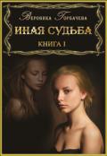 """Обложка книги """"Иная судьба Книга 1"""""""