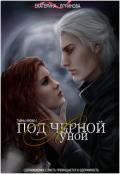 """Обложка книги """"Под черной луной"""""""