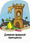 """Обложка книги """"Дневник вредной Принцессы"""""""