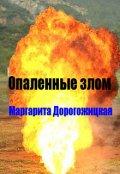 """Обложка книги """"Опаленные злом"""""""