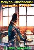 """Обложка книги """" Мануал для Попаданки: Как выжить в Вма"""""""