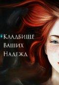 """Обложка книги """"Кладбище Ваших Надежд"""""""
