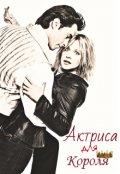 """Обложка книги """"Актриса для короля"""""""