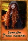 """Обложка книги """"Рыжая ведьмочка"""""""