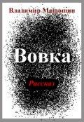 """Обложка книги """"Вовка"""""""